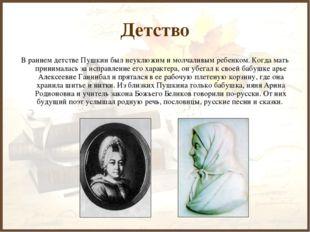 Детство В раннем детстве Пушкин был неуклюжим и молчаливым ребенком. Когда ма