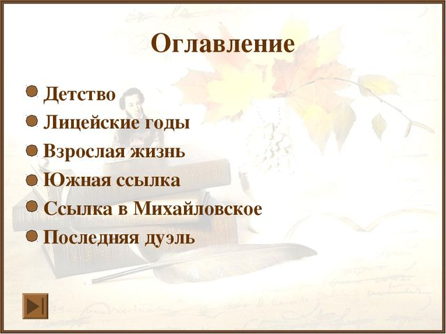 Оглавление Детство Лицейские годы Взрослая жизнь Южная ссылка Ссылка в Михайл...