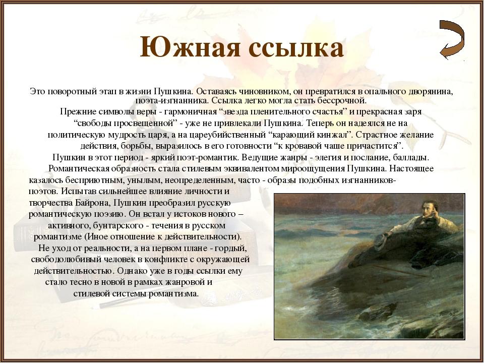 Южная ссылка Это поворотный этап в жизни Пушкина. Оставаясь чиновником, он пр...