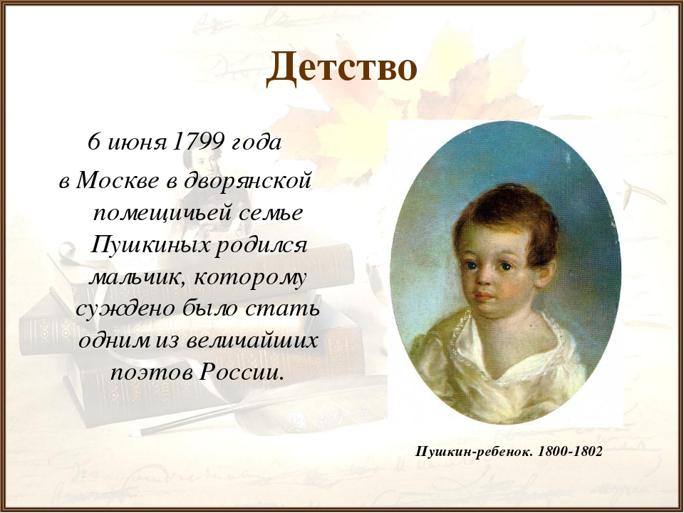 Детство 6 июня 1799 года в Москве в дворянской помещичьей семье Пушкиных роди...