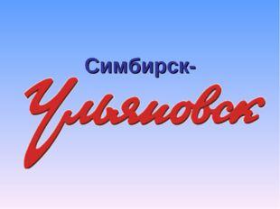 Симбирск-
