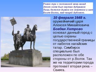 10 февраля 1648 г. оружейничий царя Алексея Михайловича Богдан Хитрово основа