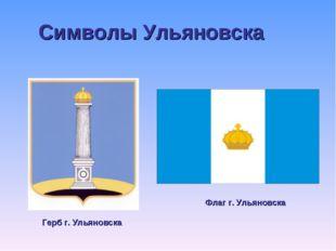 Символы Ульяновска Герб г. Ульяновска Флаг г. Ульяновска