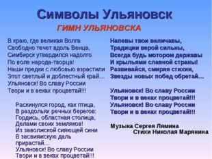 В краю, где великая Волга Свободно течет вдоль Венца, Симбирск утвердился над