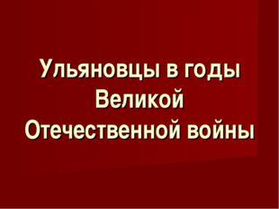 Ульяновцы в годы Великой Отечественной войны