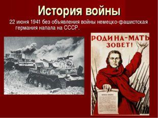 История войны 22 июня 1941 без объявления войны немецко-фашистская германия н