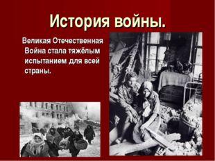 История войны. Великая Отечественная Война стала тяжёлым испытанием для всей
