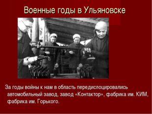 Военные годы в Ульяновске За годы войны к нам в область передислоцировались а