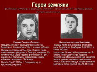Герои земляки Цыцаркин Александр Николаевич старший лейтенант, командир стрел