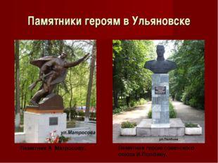 Памятники героям в Ульяновске Памятник А. Матросову. Памятник герою советског