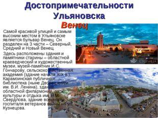 Достопримечательности Ульяновска Самой красивой улицей и самым высоким местом