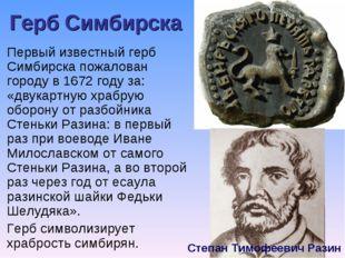 Герб Симбирска Первый известный герб Симбирска пожалован городу в 1672 году з