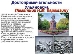 Достопримечательности Ульяновска В самом центре Ульяновска, в Карамзинском ск
