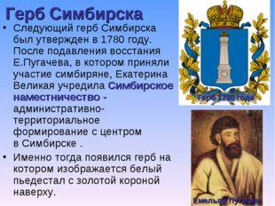 Следующий герб Симбирска был утвержден в 1780 году. После подавления восстани