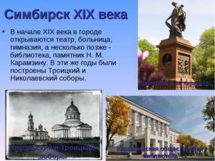 Симбирск XIX века В начале XIX века в городе открываются театр, больница, гим