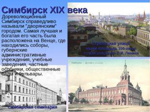"""Дореволюционный Симбирск справедливо называли """"дворянским"""" городом. Самая луч"""