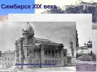 Симбирск XIX века