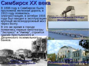 В 1898 году в Симбирске была проложена железная дорога, в 1913 году появилась