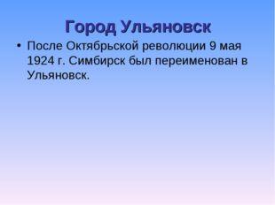 Город Ульяновск После Октябрьской революции 9 мая 1924 г. Симбирск был переим