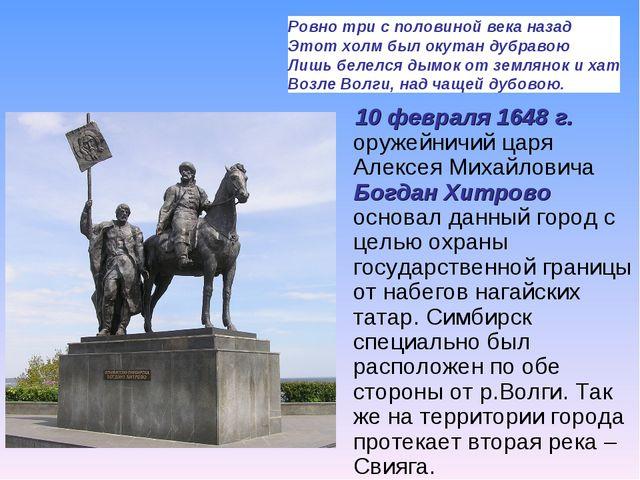 10 февраля 1648 г. оружейничий царя Алексея Михайловича Богдан Хитрово основа...