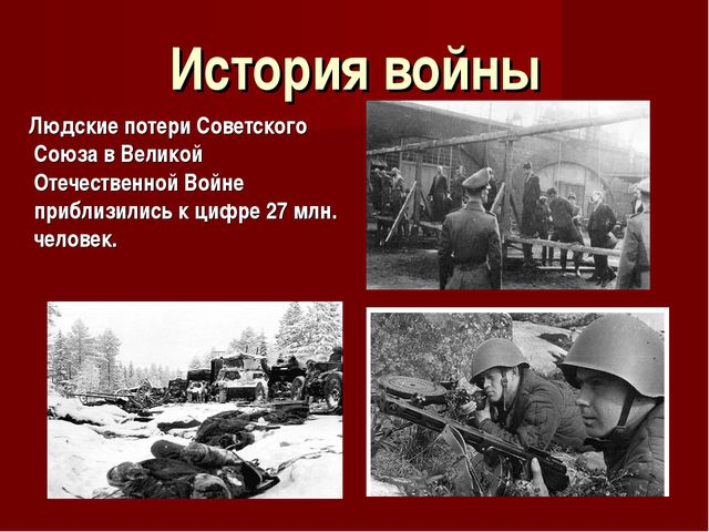 История войны Людские потери Советского Союза в Великой Отечественной Войне п...