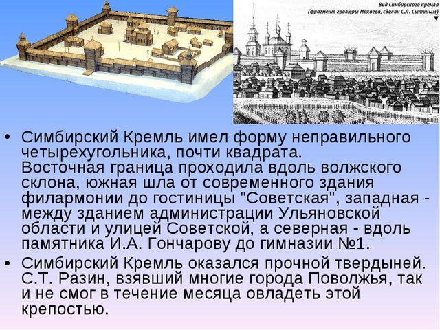 Симбирский Кремль имел форму неправильного четырехугольника, почти квадрата....