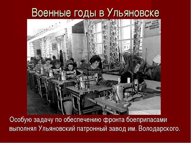 Военные годы в Ульяновске Особую задачу по обеспечению фронта боеприпасами вы...