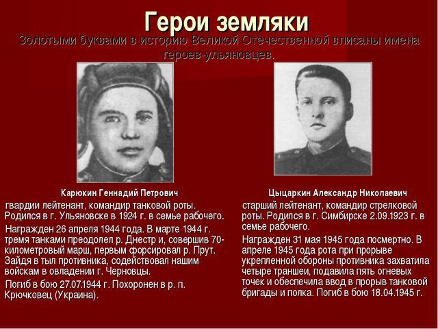 Герои земляки Цыцаркин Александр Николаевич старший лейтенант, командир стрел...