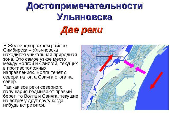 Достопримечательности Ульяновска В Железнодорожном районе Симбирска – Ульянов...