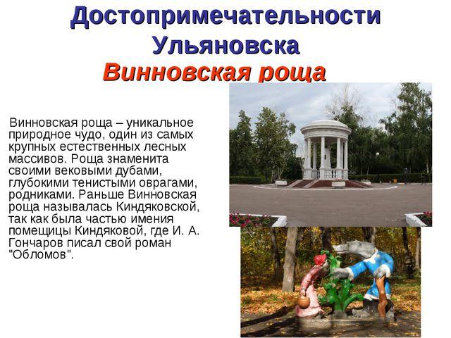 Достопримечательности Ульяновска Винновская роща – уникальное природное чудо,...