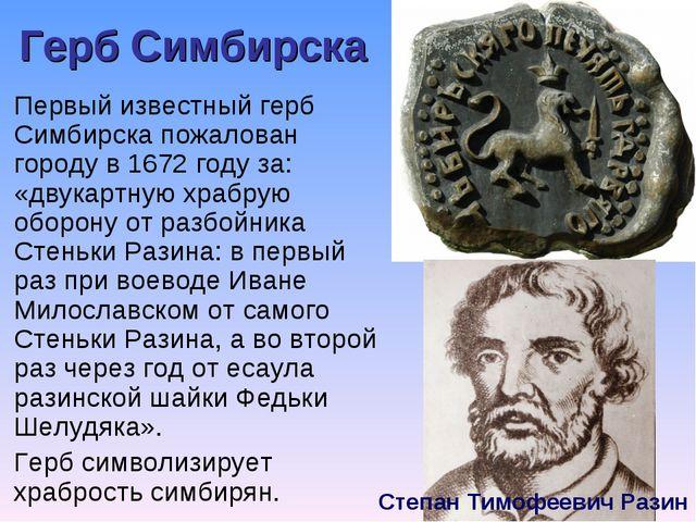 Герб Симбирска Первый известный герб Симбирска пожалован городу в 1672 году з...