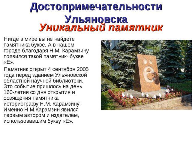 Достопримечательности Ульяновска Нигде в мире вы не найдете памятника букве....
