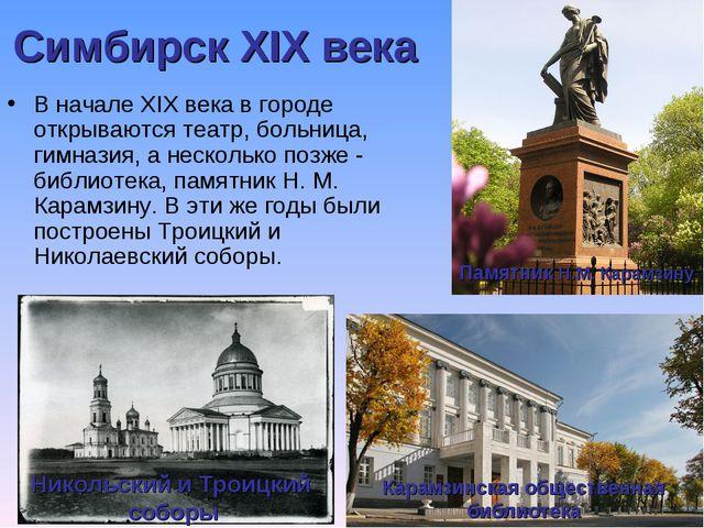 Симбирск XIX века В начале XIX века в городе открываются театр, больница, гим...
