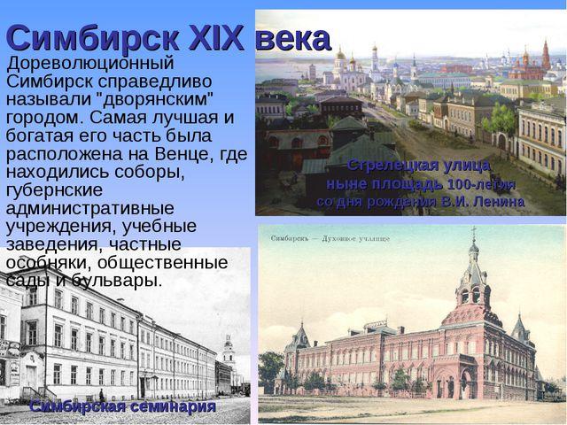 """Дореволюционный Симбирск справедливо называли """"дворянским"""" городом. Самая луч..."""