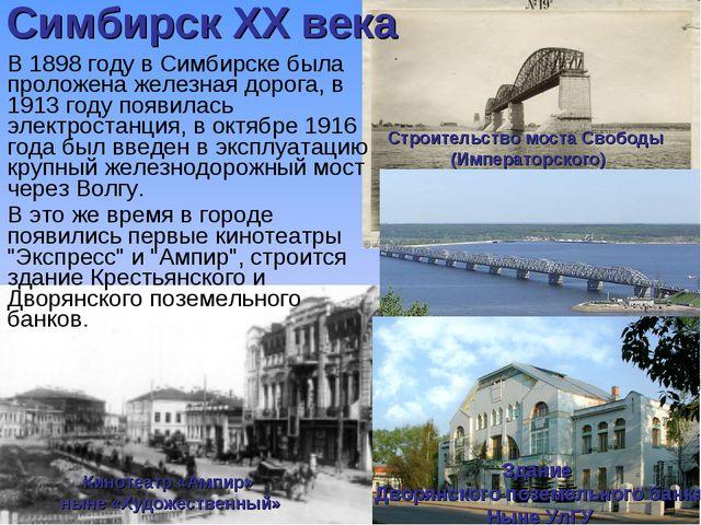 В 1898 году в Симбирске была проложена железная дорога, в 1913 году появилась...