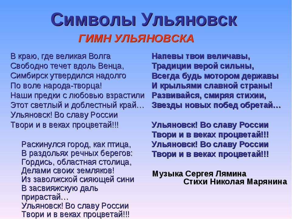 В краю, где великая Волга Свободно течет вдоль Венца, Симбирск утвердился над...