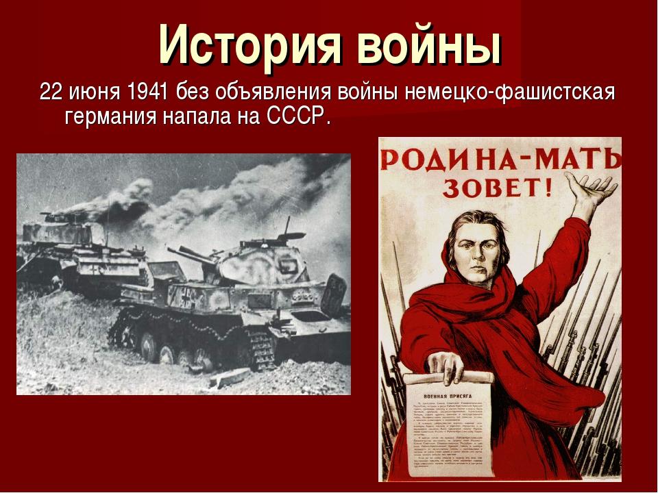 История войны 22 июня 1941 без объявления войны немецко-фашистская германия н...