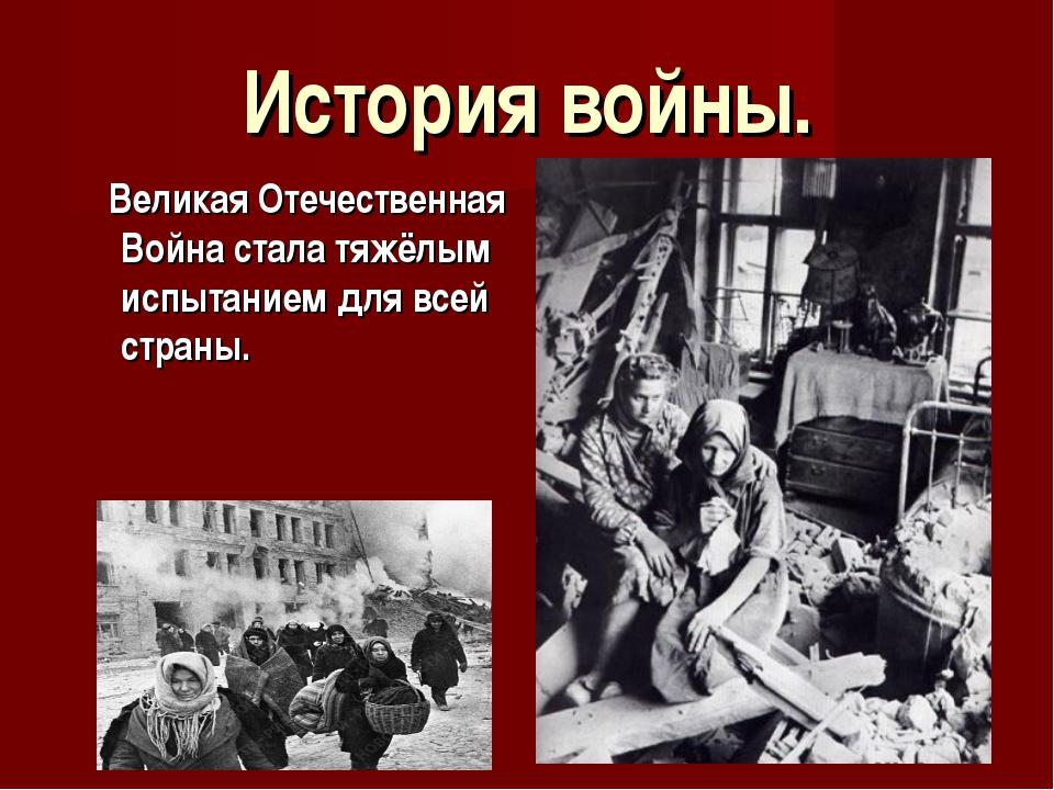 История войны. Великая Отечественная Война стала тяжёлым испытанием для всей...