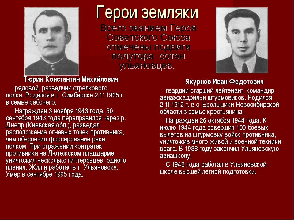 Герои земляки Тюрин Константин Михайлович рядовой, разведчик стрелкового полк...