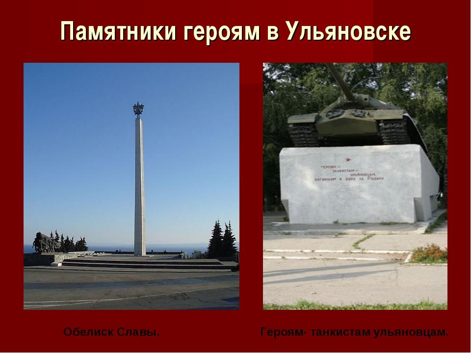 Памятники героям в Ульяновске Обелиск Славы. Героям- танкистам ульяновцам.