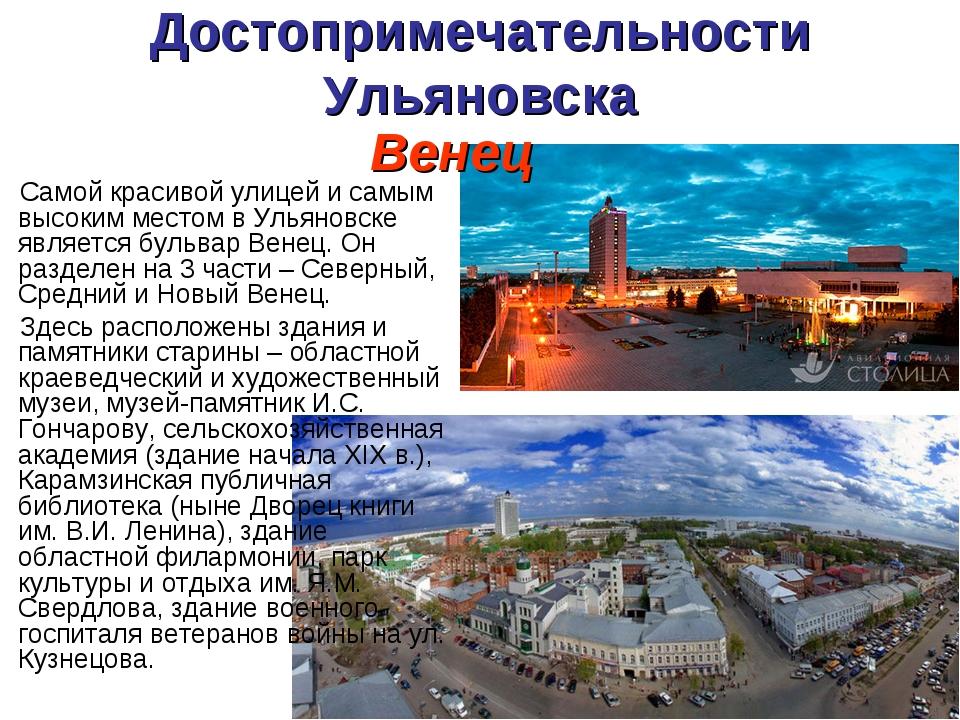 Достопримечательности Ульяновска Самой красивой улицей и самым высоким местом...