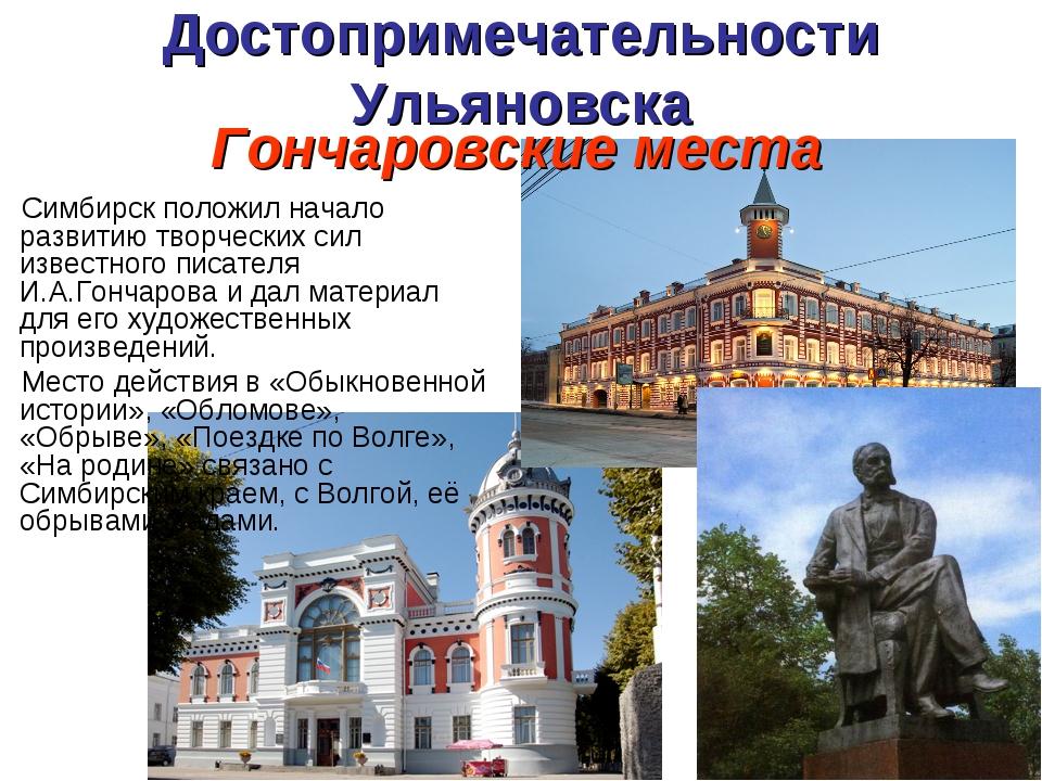 Достопримечательности Ульяновска Cимбирск положил начало развитию творческих...