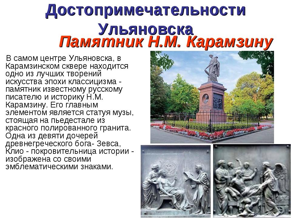 Достопримечательности Ульяновска В самом центре Ульяновска, в Карамзинском ск...