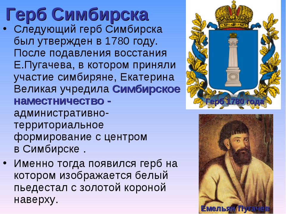 Следующий герб Симбирска был утвержден в 1780 году. После подавления восстани...
