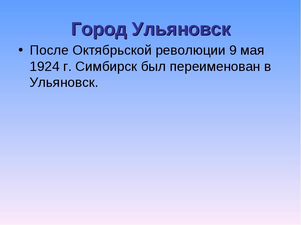 Город Ульяновск После Октябрьской революции 9 мая 1924 г. Симбирск был переим...