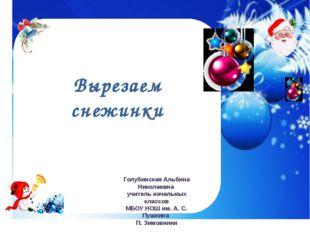 http://im0-tub-ru.yandex.net/i?id=122961535-47-72&n=21 Голубинская Альбина Н