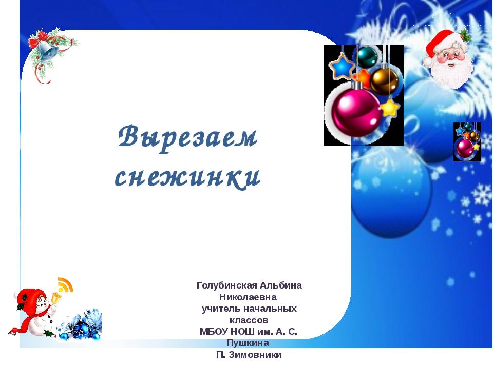http://im0-tub-ru.yandex.net/i?id=122961535-47-72&n=21 Голубинская Альбина Н...