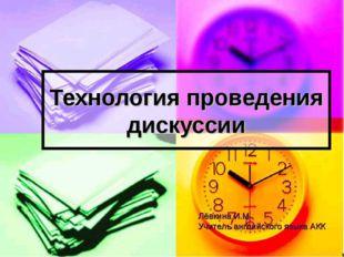 Технология проведения дискуссии Лёвкина И.М Учитель английского языка АКК