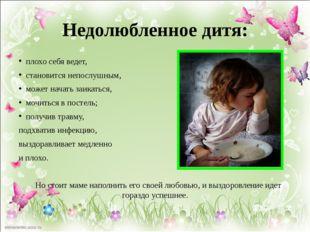 Недолюбленное дитя: плохо себя ведет, становится непослушным, может начать за