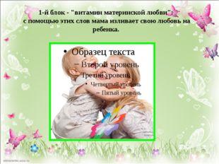 """1-й блок - """"витамин материнской любви"""": с помощью этих слов мама изливает сво"""